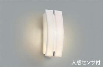 コイズミ照明 KOIZUMI 住宅用 エクステリアライト【AU47305L】[新品]