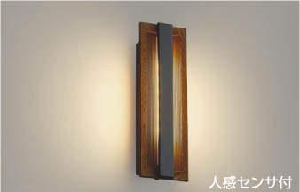 コイズミ KOIZUMI 照明 住宅用 エクステリアライト【AU48012L】[新品]