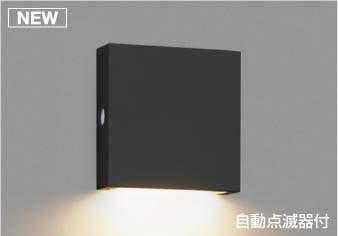 コイズミ照明 KOIZUMI 住宅用 エクステリアライト【AU49068L】[新品]