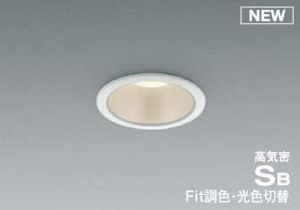 コイズミ KOIZUMI 照明 住宅用 LED一体型 調光調色・3光色切替 傾斜天井取付可能【AD1051W99】[新品]