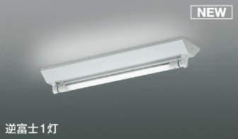 コイズミ KOIZUMI 照明 住宅用 LEDランプ交換可能型 非調光 逆富士1灯【AH50725】[新品]