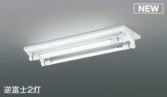 コイズミ KOIZUMI 照明 住宅用 LEDランプ交換可能型 非調光 逆富士2灯【AH50727】[新品]