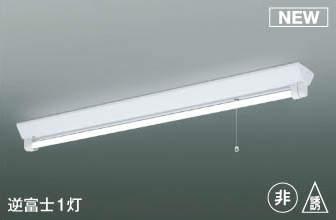 コイズミ KOIZUMI 照明 住宅用 LEDランプ交換可能型 非調光 逆富士1灯【AR45788L1】[新品]