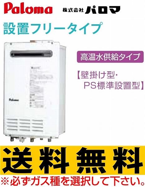 パロマ ガス給湯器【FH-162ZAW(S)】 高温水供給 16号 設置フリータイプ 壁掛け型・PS標準設置型 [95360][新品]