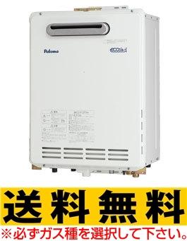 パロマ ガス給湯器 エコジョーズ 20号 【FH-E204AWADL(E)】 【FHE204AWADLE】 eco フルオートタイプ 設置フリータイプ [壁掛型・PS標準設置型][新品]