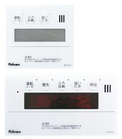 パロマ ガス給湯器 マルチリモコン【MFC-123V】 ボイスリモコン [52703][新品]