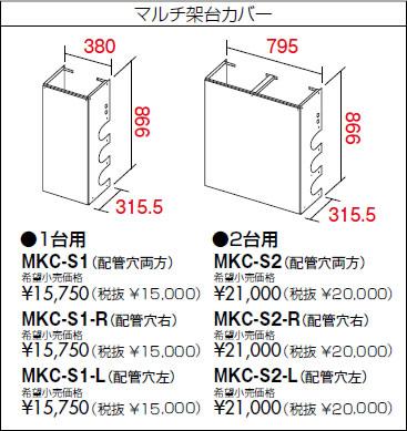 パロマ ガス給湯器 マルチ架台カバー【MKC-S2-R】(配管穴右) 2台用 オプション部材 [受注生産(納期は1ヶ月程度)][新品]