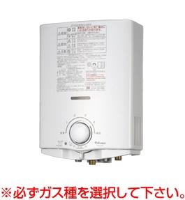 パロマ ガス給湯器 【PH-5FV】 ガス温水機器 小型瞬間湯沸器 先止式 (PH-5FS後継機種) ガス瞬間湯沸かし器 5号[新品]