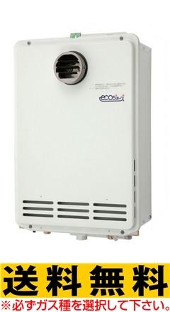 パロマ ガス給湯器 エコジョーズ 20号 【PH-EM204EWHL】 【PHEM204EWHL】 eco 給湯専用器 屋外設置式 コンパクトオートストップタイプ [壁掛型・PS標準設置型][新品]