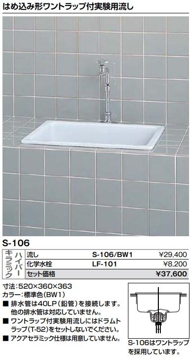 LIXIL リクシル S-106 流しと化学水栓のセット はめ込み形ワントラップ付実験用流し 待望 BW1+LF-101 Seasonal Wrap入荷