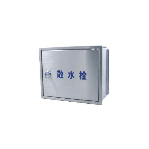 ミヤコ MIYAKO SB25-15ステンレス散水栓ボックス壁用ハンドル付【SB25-15】【メーカー直送のみ・代引き不可・NP後払い不可】[新品]