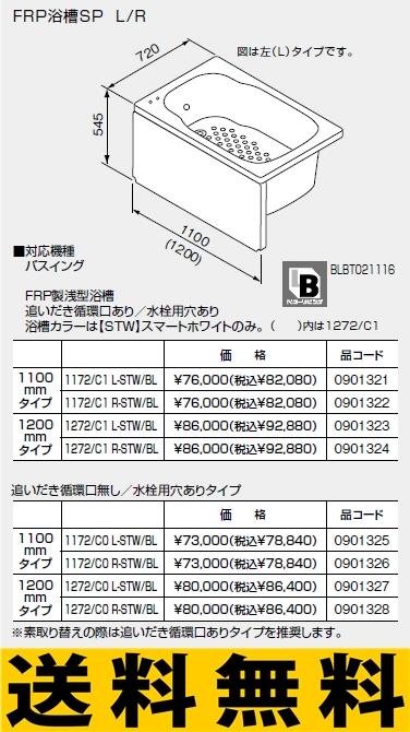 ノーリツ ガス給湯機器 バスイング(GTS)専用部材 FRP浴槽SP L/R 【左排水】 1100mmタイプ【1172/C1 L】【1172-C1L】[新品]