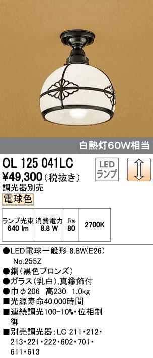 オーデリック インテリアライト(和) 和 【OL 125 041LC】OL125041LC[新品]