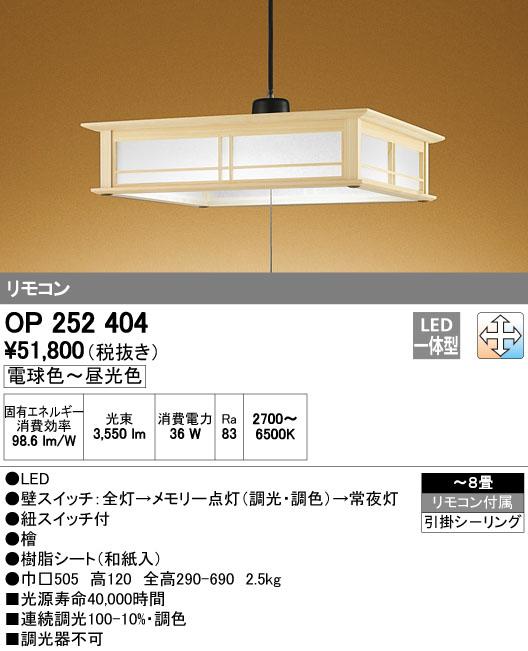 オーデリック 和照明 【OP 252 404】【OP252404】 和室[新品]