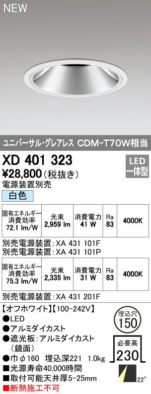 オーデリック ダウンライト 【XD 401 323】 店舗・施設用照明 テクニカルライト 【XD401323】 [新品]