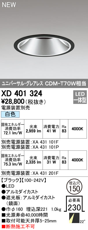 オーデリック ダウンライト 【XD 401 324】 店舗・施設用照明 テクニカルライト 【XD401324】 [新品]