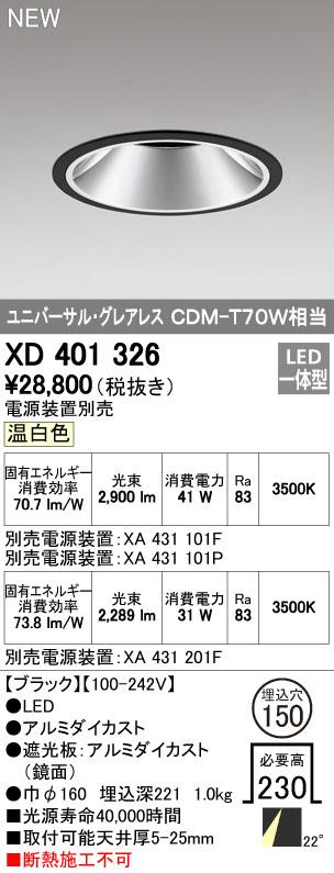 オーデリック ダウンライト 【XD 401 326】 店舗・施設用照明 テクニカルライト 【XD401326】 [新品]