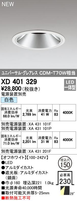 オーデリック ダウンライト 【XD 401 329】 店舗・施設用照明 テクニカルライト 【XD401329】 [新品]