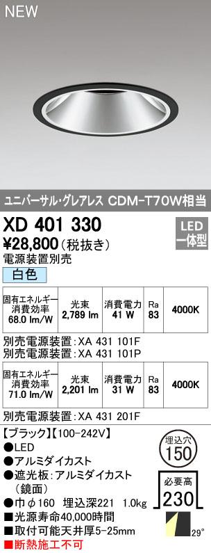 オーデリック ダウンライト 【XD 401 330】 店舗・施設用照明 テクニカルライト 【XD401330】 [新品]