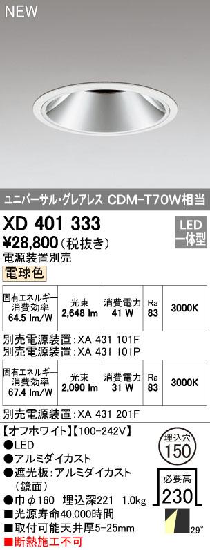 オーデリック ダウンライト 【XD 401 333】 店舗・施設用照明 テクニカルライト 【XD401333】 [新品]