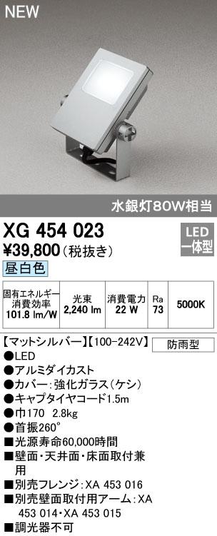 オーデリック スポットライト 【XG 454 023】 外構用照明 エクステリアライト 【XG454023】 [新品]