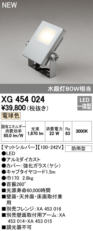 オーデリック スポットライト 【XG 454 024】 外構用照明 エクステリアライト 【XG454024】 [新品]