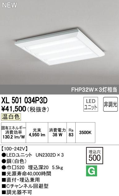 オーデリック ベースライト 【XL 501 034P3D】 店舗・施設用照明 テクニカルライト 【XL501034P3D】 [新品]