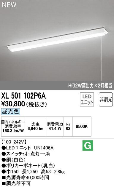 オーデリック ベースライト 【XL 501 102P6A】 店舗・施設用照明 テクニカルライト 【XL501102P6A】 [新品]