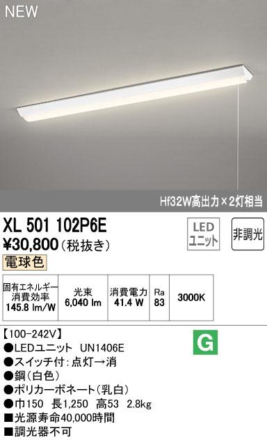 オーデリック ベースライト 【XL 501 102P6E】 店舗・施設用照明 テクニカルライト 【XL501102P6E】 [新品]