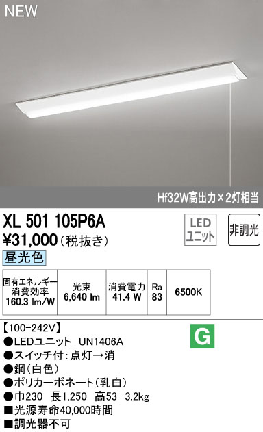 オーデリック ベースライト 【XL 501 105P6A】 店舗・施設用照明 テクニカルライト 【XL501105P6A】 [新品]