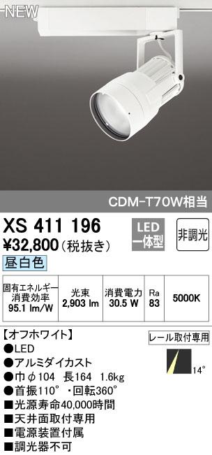 オーデリック スポットライト 【XS 411 196】 店舗・施設用照明 テクニカルライト 【XS411196】 [新品]