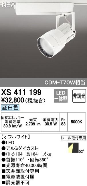 オーデリック スポットライト 【XS 411 199】 店舗・施設用照明 テクニカルライト 【XS411199】 [新品]