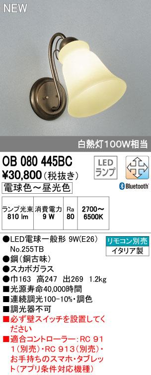 オーデリック ブラケットライト 【OB 080 445BC】 住宅用照明 インテリア 洋 【OB080445BC】 [新品]