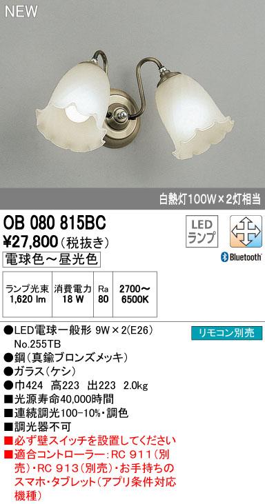 オーデリック ブラケットライト 【OB 080 815BC】 住宅用照明 インテリア 洋 【OB080815BC】 [新品]