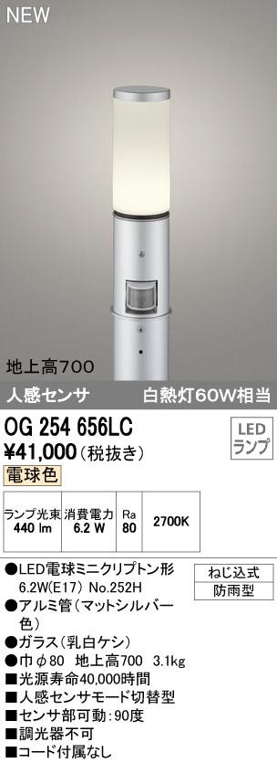 オーデリック ガーデンライト 【OG 254 656LC】 外構用照明 エクステリアライト 【OG254656LC】 [新品]