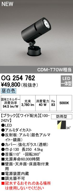 オーデリック スポットライト 【OG 254 762】 外構用照明 エクステリアライト 【OG254762】 [新品]