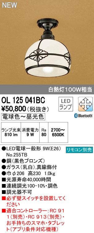 オーデリック 和 【OL 125 041BC】 住宅用照明 インテリア 和 【OL125041BC】 [新品]