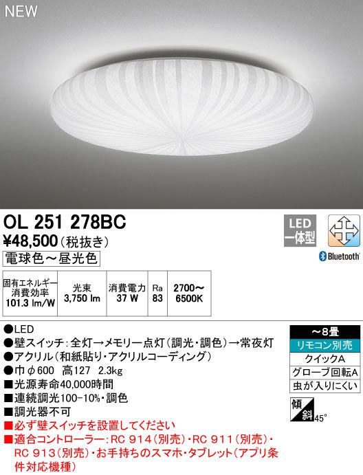 オーデリック 和 【OL 251 278BC】 住宅用照明 インテリア 和 【OL251278BC】 [新品]