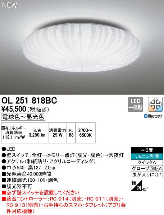 オーデリック 和 【OL 251 818BC】 住宅用照明 インテリア 和 【OL251818BC】 [新品]