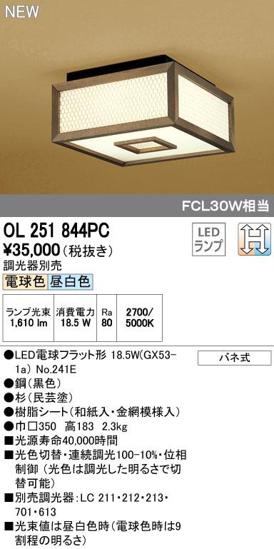 オーデリック 和 【OL 251 844PC】 住宅用照明 インテリア 和 【OL251844PC】 [新品]