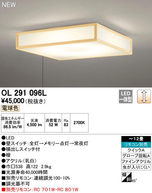 オーデリック 和 【OL 291 096L】 住宅用照明 インテリア 和 【OL291096L】 [新品]