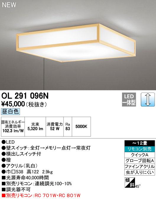 オーデリック 和 【OL 291 096N】 住宅用照明 インテリア 和 【OL291096N】 [新品]