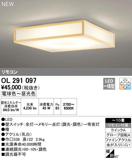 オーデリック 和 【OL 291 097】 住宅用照明 インテリア 和 【OL291097】 [新品]