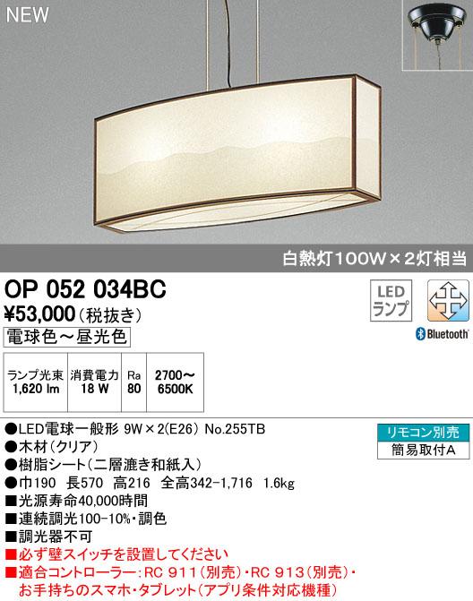 オーデリック 和 【OP 052 034BC】 住宅用照明 インテリア 和 【OP052034BC】 [新品]