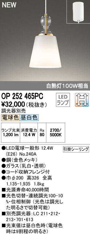 オーデリック ペンダントライト 【OP 252 465PC】 住宅用照明 インテリア 洋 【OP252465PC】 [新品]