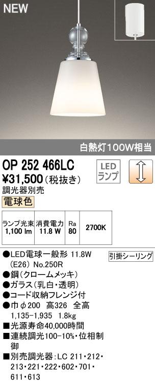 オーデリック ペンダントライト 【OP 252 466LC】 住宅用照明 インテリア 洋 【OP252466LC】 [新品]