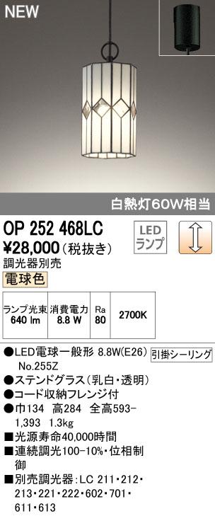 オーデリック ペンダントライト・和 【OP 252 468LC】 住宅用照明 インテリア 和 【OP252468LC】 [新品]