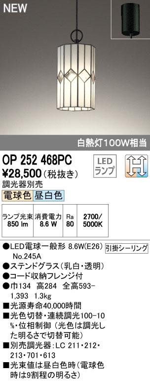 オーデリック ペンダントライト・和 【OP 252 468PC】 住宅用照明 インテリア 和 【OP252468PC】 [新品]