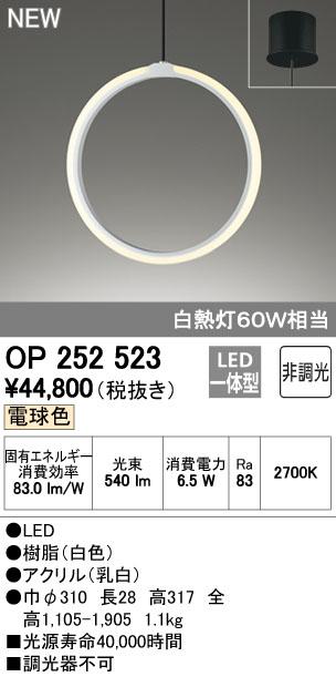 オーデリック ペンダントライト・和 【OP 252 523】 住宅用照明 インテリア 和 【OP252523】 [新品]