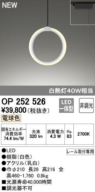 オーデリック ペンダントライト・和 【OP 252 526】 住宅用照明 インテリア 和 【OP252526】 [新品]
